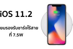 iphone-x-wireless-charging 2