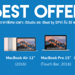 iStudio by SPVi จัดโปรฯ ลดราคา iMac และตระกูล MacBook หลายรุ่น สูงสุด 12,000 บาท !!