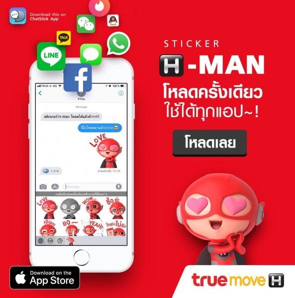 macthai-hman-1