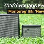 รีวิวลำโพงบลูทูธ Fender รุ่น Monterey และ Newport อลังการงานสร้าง เสียงดี เบสนุ่ม คุ้มค่า !!