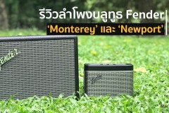 macthai-review-fender-bluetooth-speaker-1