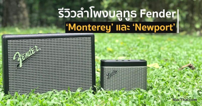 macthai-review-fender-bluetooth-speaker-1