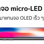 Apple จับมือ TSMC ผลิตจอ Micro-LED บางกว่า สว่างกว่า คาดนำไปใช้ใน iPhone, Apple Watch รุ่นใหม่