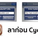 2 โฮสใหญ่แห่ง Cydia ประกาศ Shutdown ลาวงการ Jailbreak