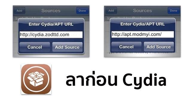 modmyi-macciti-cydia-repos-shut-down