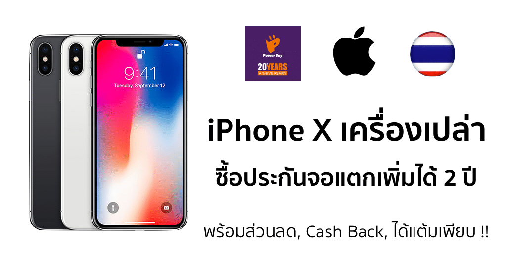 power-buy-iphone-x-promotion