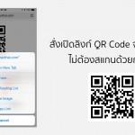 Tip: สั่งเปิดลิงก์ QR Code จาก Safari ไม่ต้องสแกนด้วยกล้องบน iOS 11