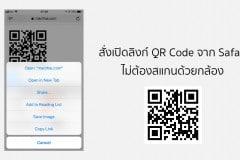 safari-qr-code-open