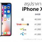 สรุปราคา iPhone X ในไทยจาก TrueMove H, AIS, Dtac, Apple Online Store พร้อมโปรโมชั่นทุกค่าย