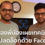 พี่น้องสุดแสบยอมรับ !! คลิปปลดล็อก iPhone X ด้วยใบหน้าพี่น้อง มีการตั้งค่าหลอก Face ID