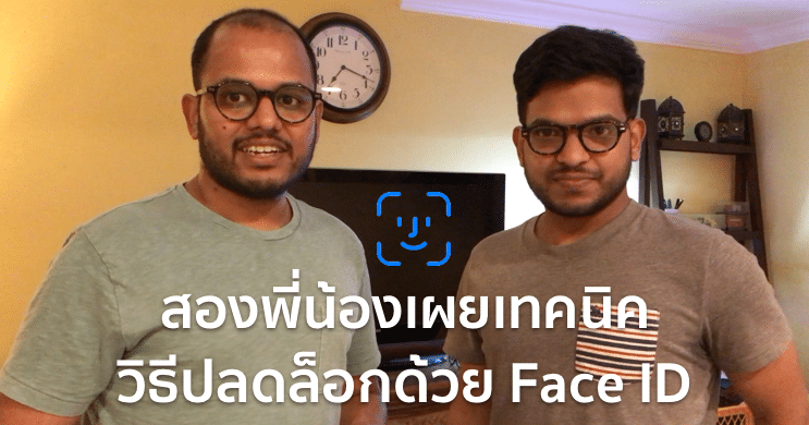 trick-face-id-brothers-video
