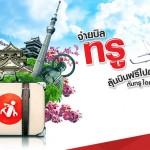 ลุ้นบินฟรีไปญี่ปุ่น! แค่จ่ายบิลค่าบริการของ True ผ่านแอพ True iService
