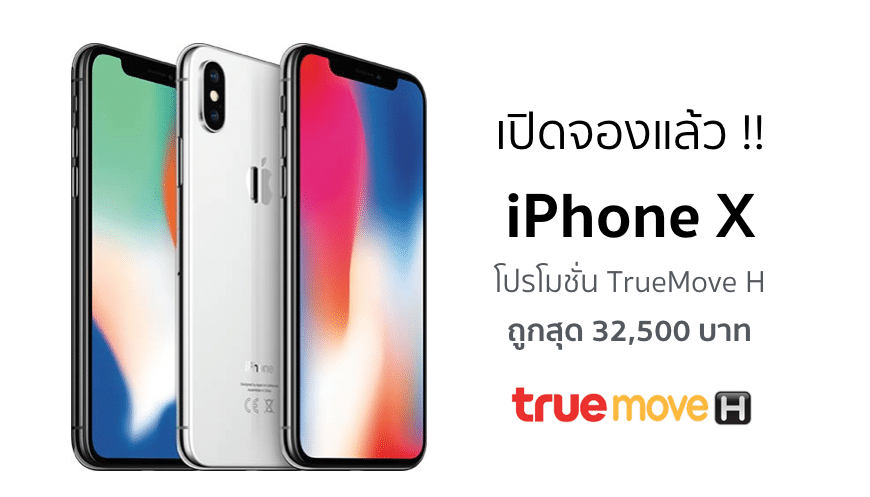 truemove-h-iphone-x-32500-baht-promotion