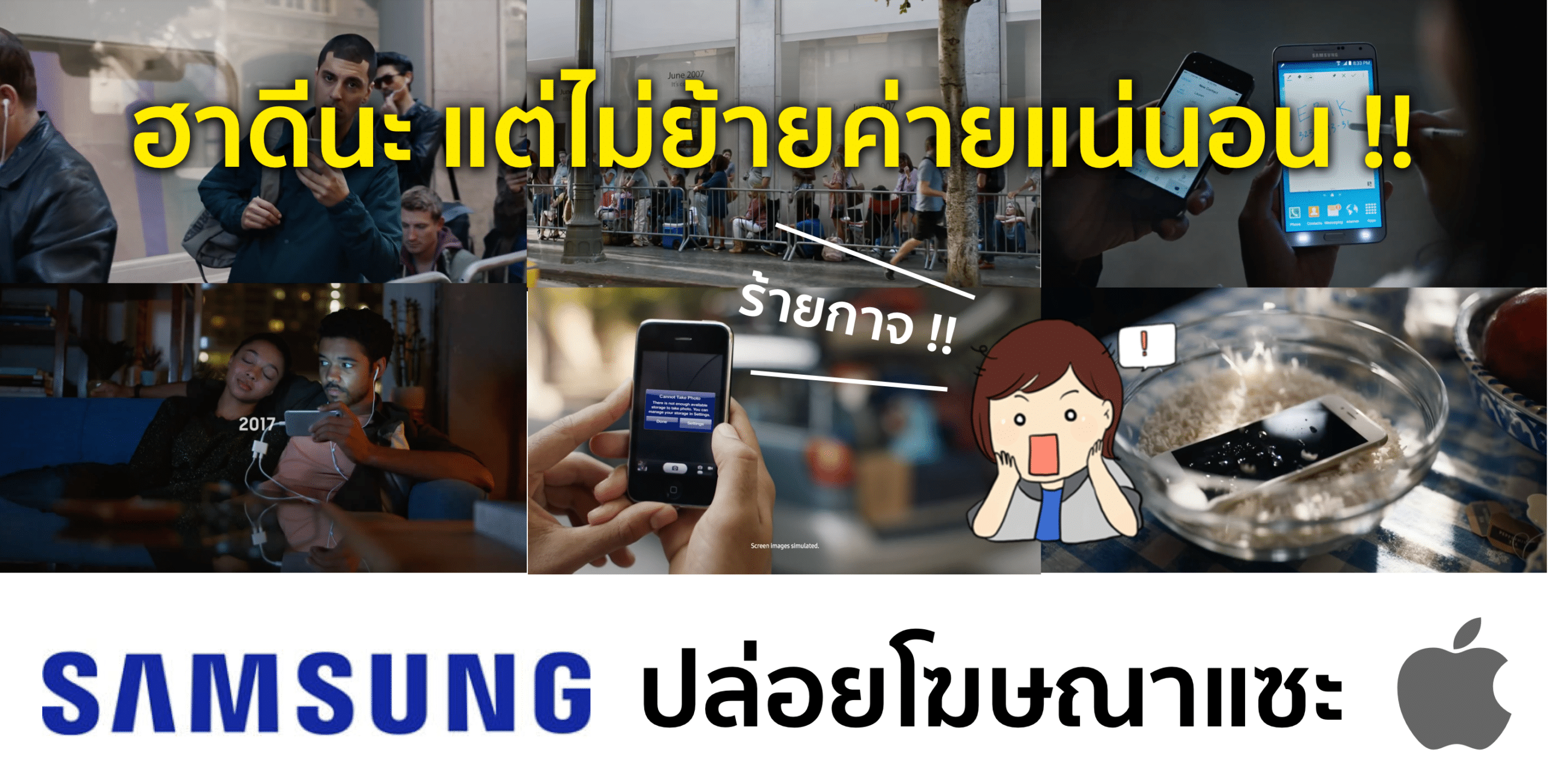 why-samsungs-new-ad-mocking-apple-is-an-epic-fail