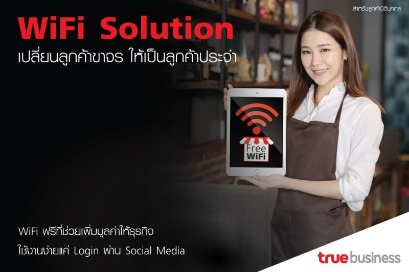 Wifi_solution_PR