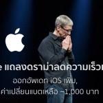 Apple ออกแถลงกรณีดราม่าลดความเร็วเครื่อง ประกาศลดค่าเปลี่ยนแบตเหลือ ~1,000 บาท, ออกอัพเดท iOS ให้ข้อมูลเพิ่ม