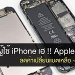 คนใช้ iPhone เฮ !! Apple ประกาศลดค่าเปลี่ยนแบตจาก 2,900 เหลือ 1,000 บาท ไอโฟนรุ่นเก่า,หมดประกันก็เปลี่ยนได้