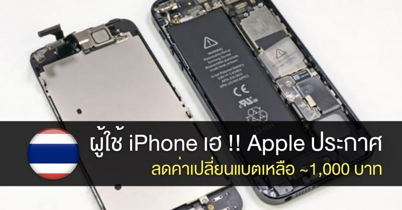 apple-message-drama-battery-cover