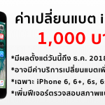 apple-reduce-battery-change-price-to-1000-baht-2018-2