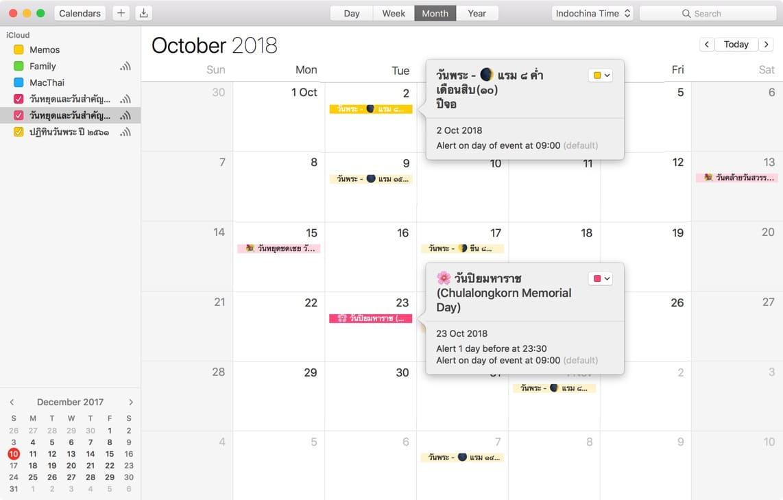 calendar holiday 2018 for ios macos-3