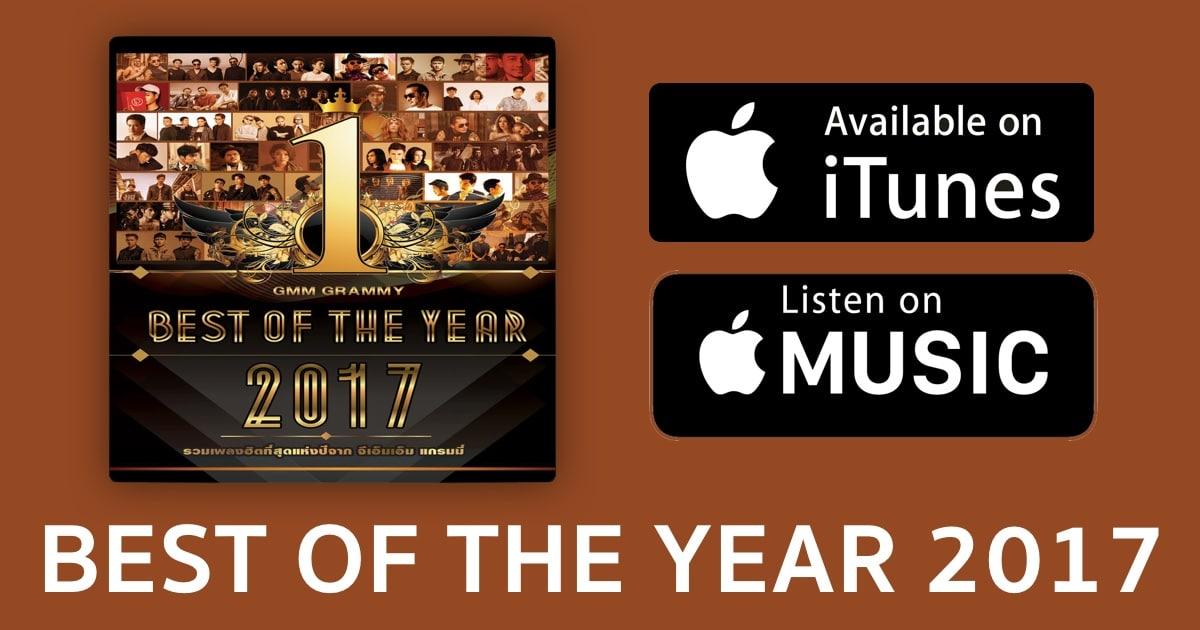 gmm-grammy-best-year-2017-apple-music-itunes