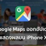 Google Maps ออกอัปเดตใหม่ รองรับการแสดงผลหน้าจอ iPhone X แล้ว