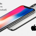 Apple online (TH) ปรับเวลาจัดส่ง iPhone X เหลือ 5 วันแล้ว !!