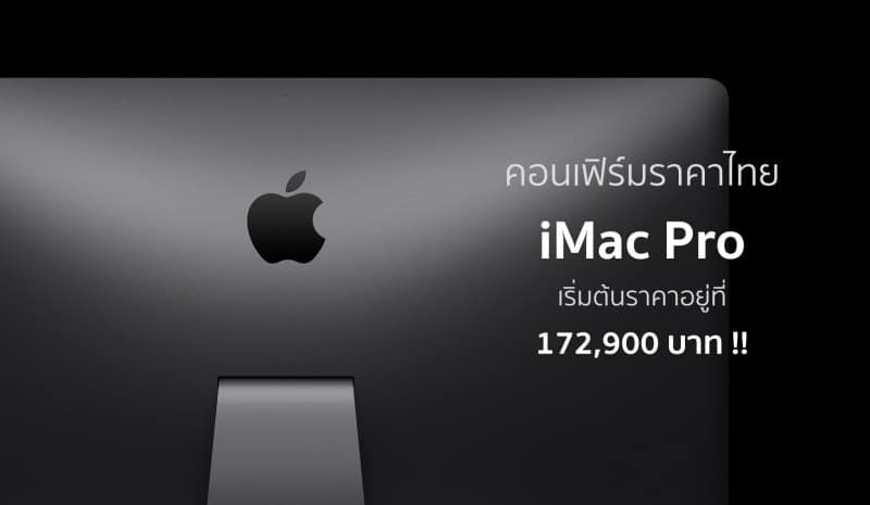 imac-pro-price-thailand