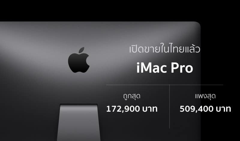 imac-pro-sell-in-thailand
