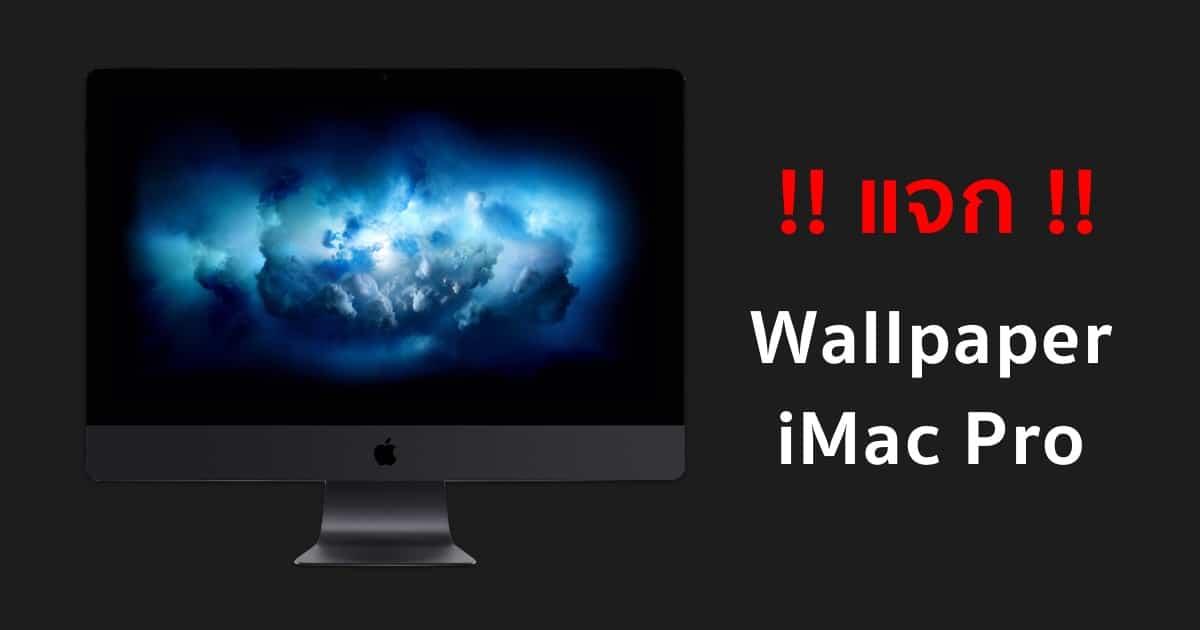 Imac Pro White Background Wallpaper
