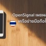 OpenSignal เผยผลทดสอบเครือข่ายมือถือในไทย TrueMove H เป็นที่ 1 พร้อมจำนวนผู้ใช้ที่เพิ่มมากสุด 2 ปีซ้อน