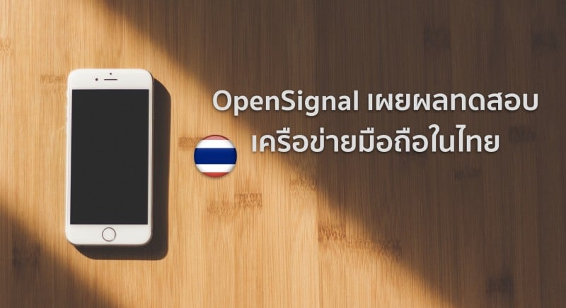 opensignal-result-thailand-mobile-network-2017