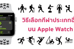 other sport workouts apple watch-featured