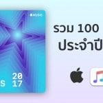 Apple จัด Playlist รวม 100 เพลงฮิตปี 2017 ใน Apple Music มาดูกันมีเพลงอะไรบ้าง