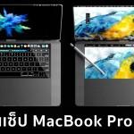 ชมภาพ คอนเซ็ป MacBook Pro รุ่นใหม่ มาพร้อมจอ OLED 2 จอ, 3D Touch Keyboard แบบสัมผัส