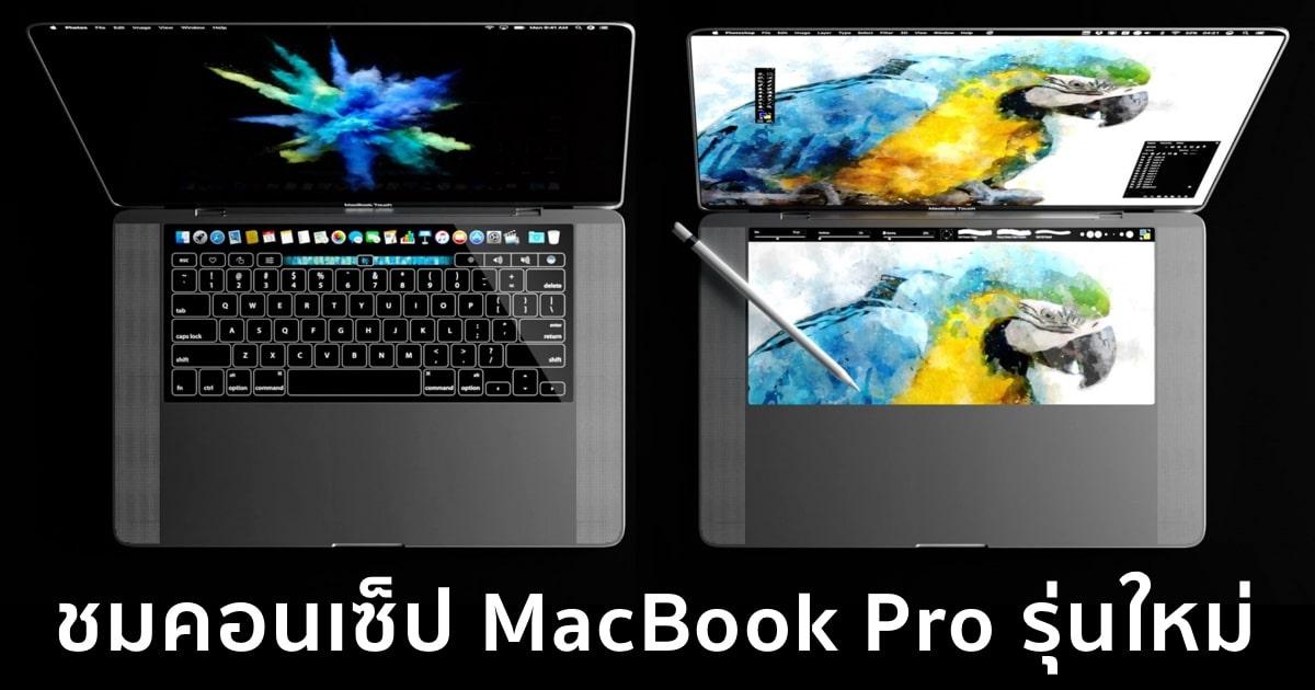 touchscreen-macbook-touchscreen-mac-5