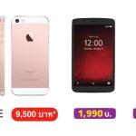 ลดส่งท้ายปี !! โปรโมชั่น iPhone SE รุ่น 32 GB ราคาแค่ 9,500 บาท ไม่ติดสัญญา ใช้ซิมแบบเติมเงินก็ได้โปรฯ