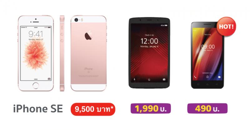 truemove-h-promotion-iphone-se-lenovo-smartphone