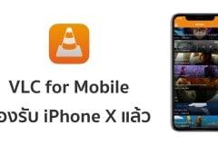 vlc iphone x