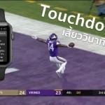 การแข่งขัน NFL ทำบีบหัวใจ !! Apple Watch แจ้งเตือนผู้ใช้จำนวนมาก หัวใจเต้นเร็วผิดปกติ