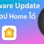 HomePod สามารถอัปเดต Software ผ่านทางแอป Home บน iPhone, iPad ได้