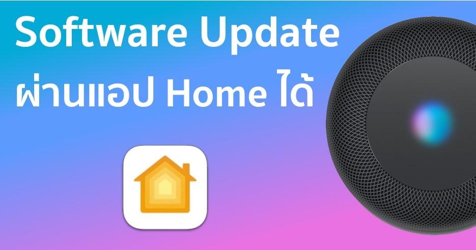 c_homepod-software update ios