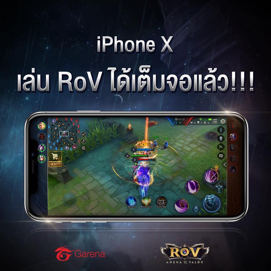 garena-rov-support-iphone-x