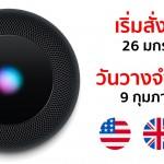 HomePod เริ่มสั่งจอง 26 ม.ค. และเริ่มจำหน่ายจริง 9 ก.พ.นี้ ใน 3 ประเทศกลุ่มแรก