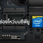พบช่องโหว่บนซีพียู Intel กระทบทุกระบบปฏิบัติการ หากแพทซ์แล้วอาจส่งผลต่อความเร็วซีพียู