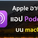 """macOS 10.13.4 เผยเบาะแส Apple อาจทำแอป """"Podcast"""" แยกออกมาจาก iTunes"""