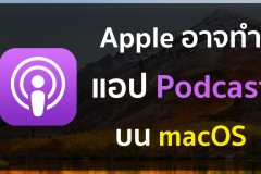 macos-10-13-4-standalone-podcast-app 3