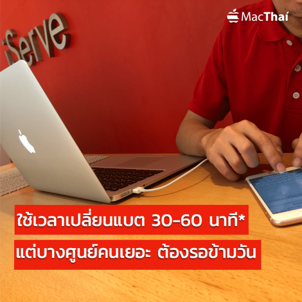 macthai-review-iphone-change-battery-2