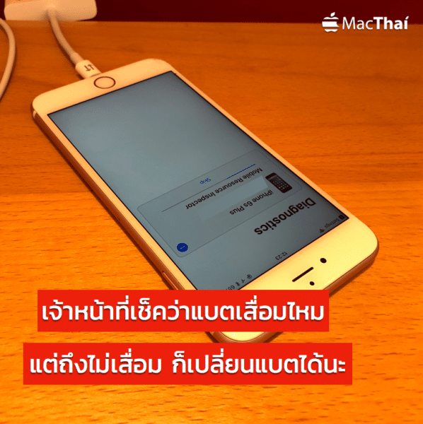 macthai-review-iphone-change-battery-3