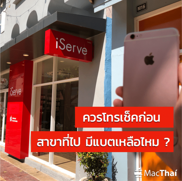 macthai-review-iphone-change-battery-5